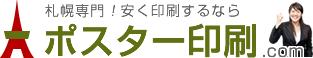 札幌ポスター印刷.com